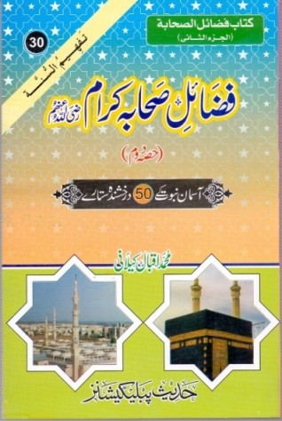 Fazail Sahaba Karam R.A (Part Two)