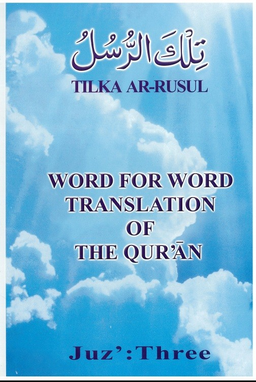 Word for Word Translation of the Qur'an - Juz' 3