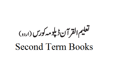 Second Term Books