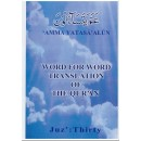 Word for Word Translation of the Qur'an - Juz' 30