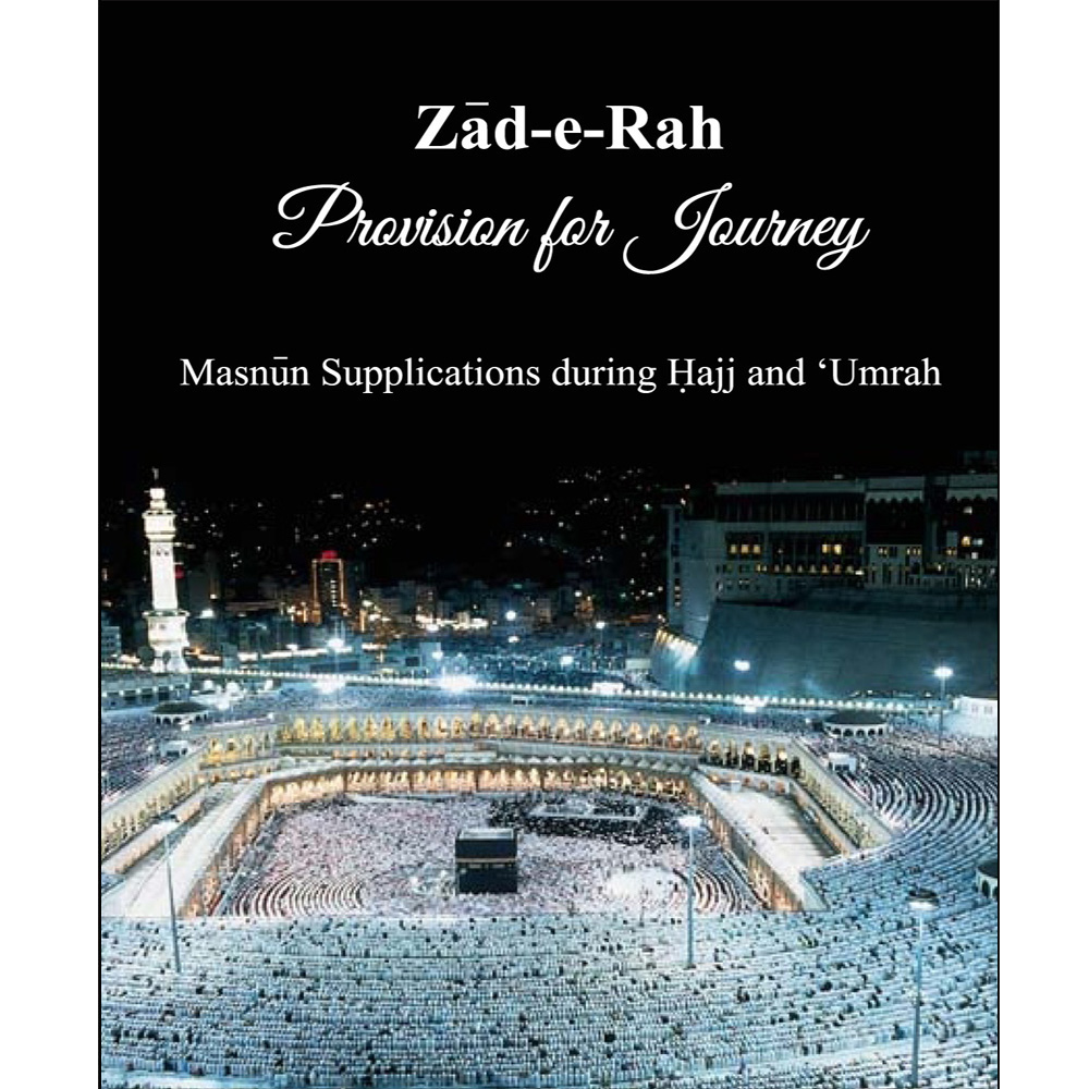 Provision for Journey - Supplications for Hajj/Umrah