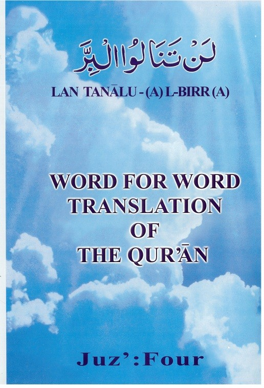 Word for Word Translation of the Qur'an - Juz' 4
