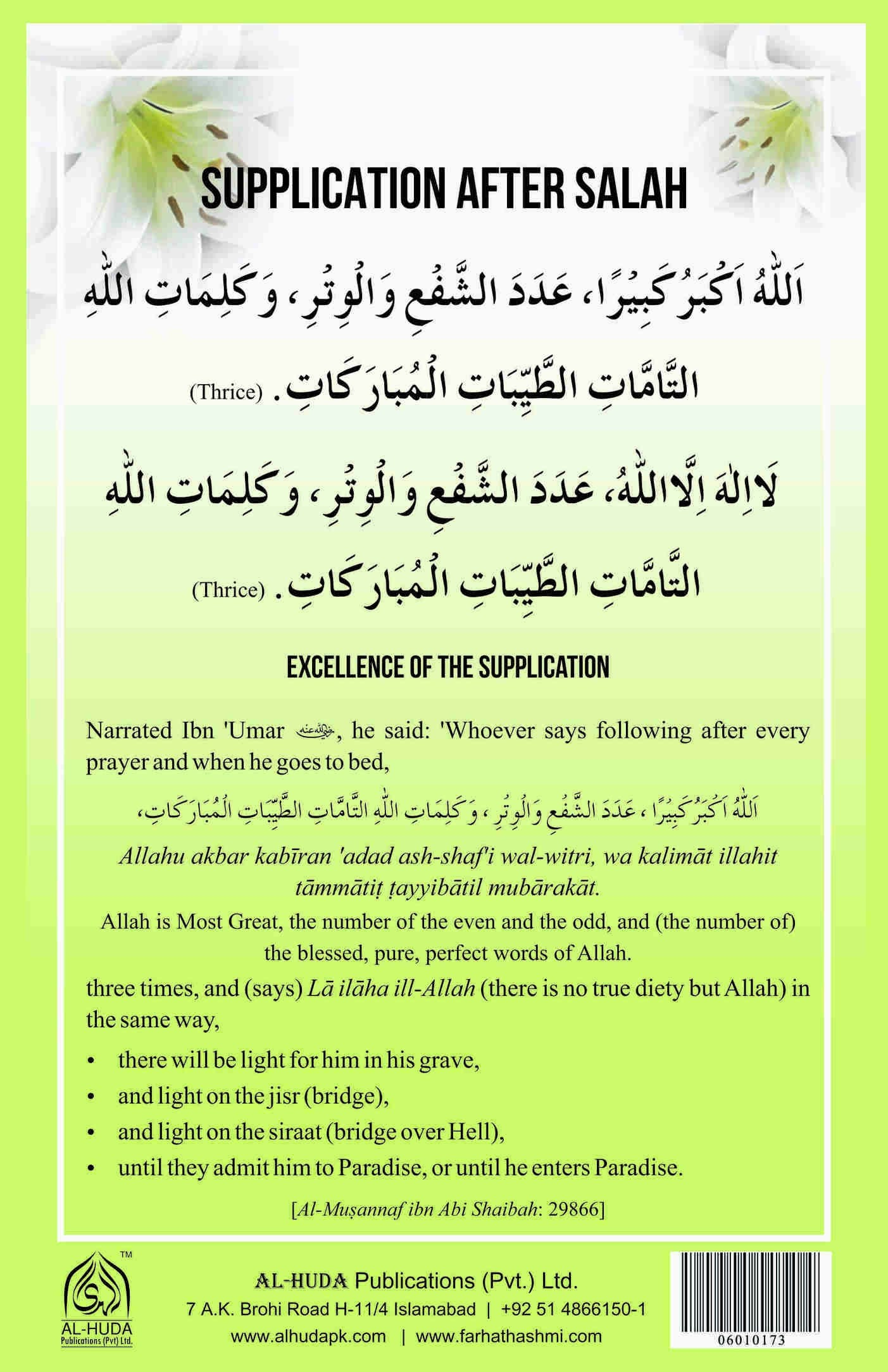 Supplication after salah