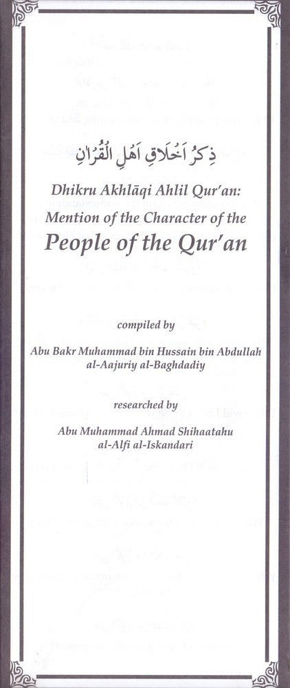 People of the Qur'an
