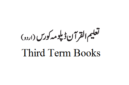 Third Term Books