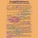 Supplications for Attaning Knowledge