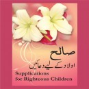 Saleh Awlad Kay Li'ay Dua'ain/ Supplications for righteous children