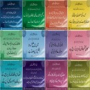 General Hadith Poster Set ﷺ