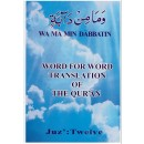 Word for Word Translation of the Qur'an - Juz' 12