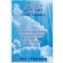 Word for Word Translation of the Qur'an - Juz' 13