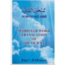 Word for Word Translation of the Qur'an - Juz' 15