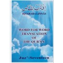 Word for Word Translation of the Qur'an - Juz' 17