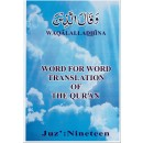 Word for Word Translation of the Qur'an - Juz' 19