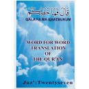 Word for Word Translation of the Qur'an - Juz' 27