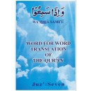 Word for Word Translation of the Qur'an - Juz' 7