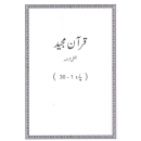 Quran Majeed Lafzi Tarjuma Single Volume